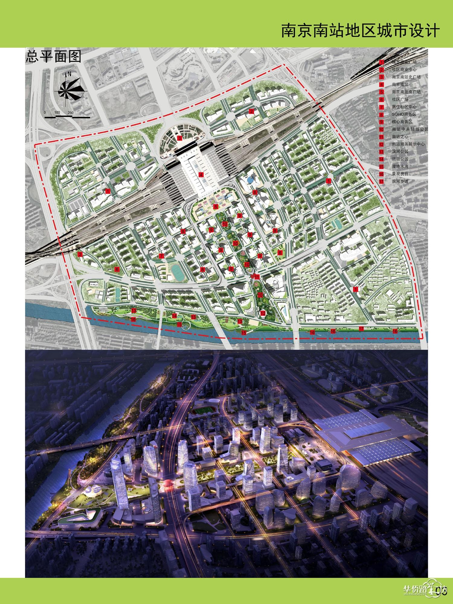 设计/南京南站地区城市设计(公众意见征询)完整jpg图