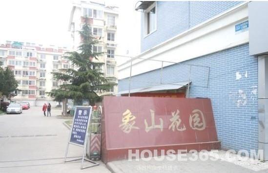 4室南京象山花园二手房出售