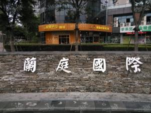 兰庭国际,杭州兰庭国际二手房租房