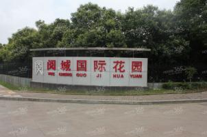 阅城国际花园,南京阅城国际花园二手房租房