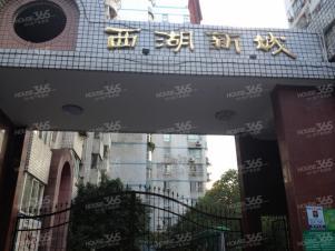 西湖新城,杭州西湖新城二手房租房