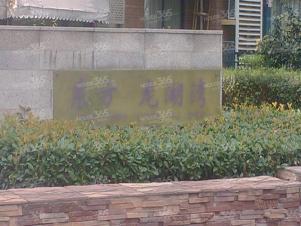 东方龙湖湾,南京东方龙湖湾二手房租房