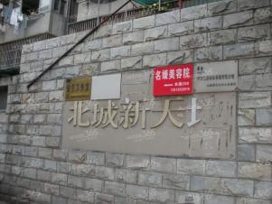 北城新天地,南京北城新天地二手房租房