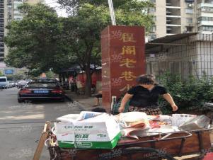 程阁老巷,南京程阁老巷二手房租房