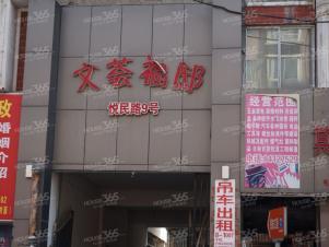 文荟福邸,南京文荟福邸二手房租房