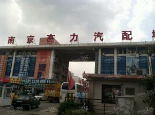 高力汽配城商住楼,南京高力汽配城商住楼二手房租房