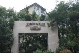 太湖国际社区,无锡太湖国际社区二手房租房
