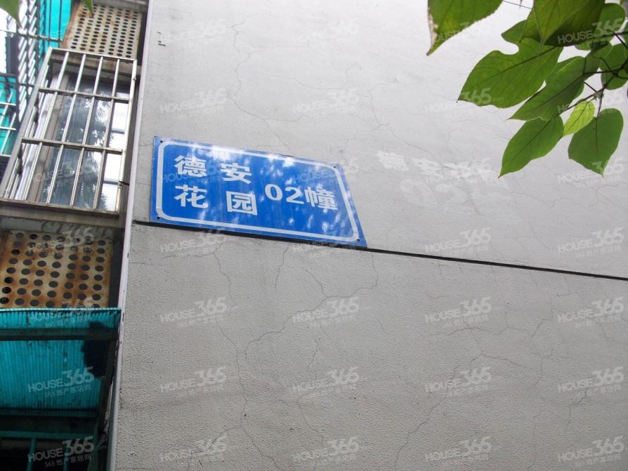 德安花园2室2厅1卫88.64平方产权房精装