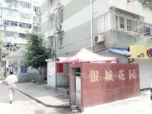 银城花园,南京银城花园二手房租房
