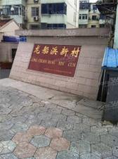 龙船浜新村,常州龙船浜新村二手房租房