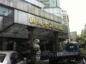 平海大厦,杭州平海大厦二手房租房