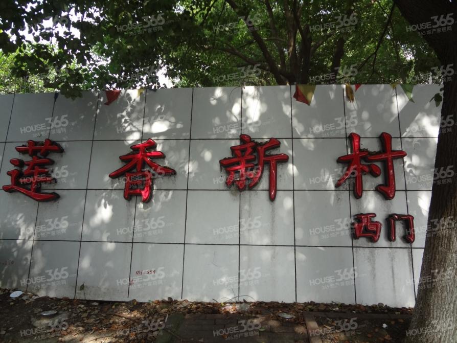 秦腔曲牌大莲香曲谱