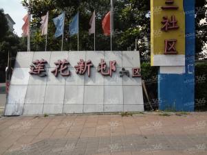 莲花三社区,苏州莲花三社区二手房租房