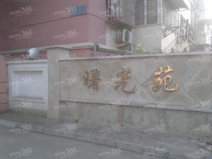 曙光苑,苏州曙光苑二手房租房