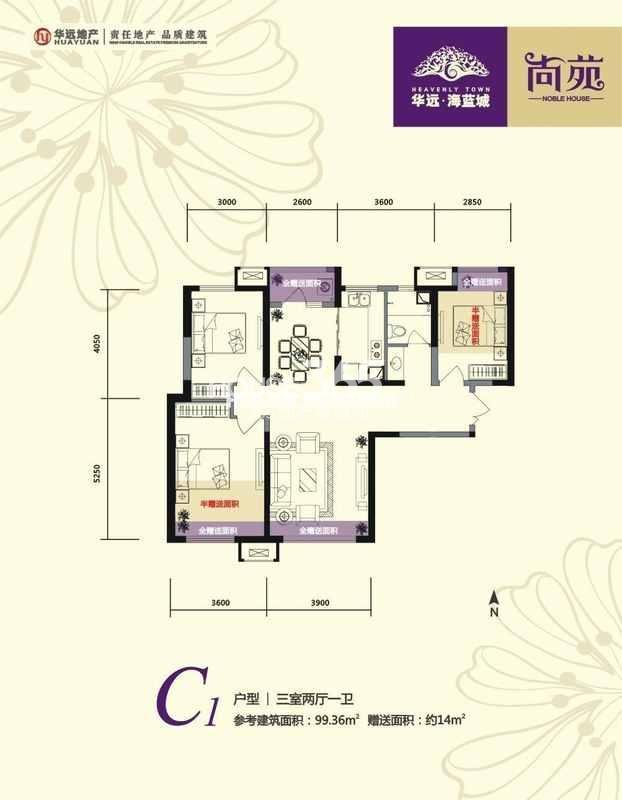 华远海蓝城二期尚苑C1三室两厅一厨一卫 99.36㎡