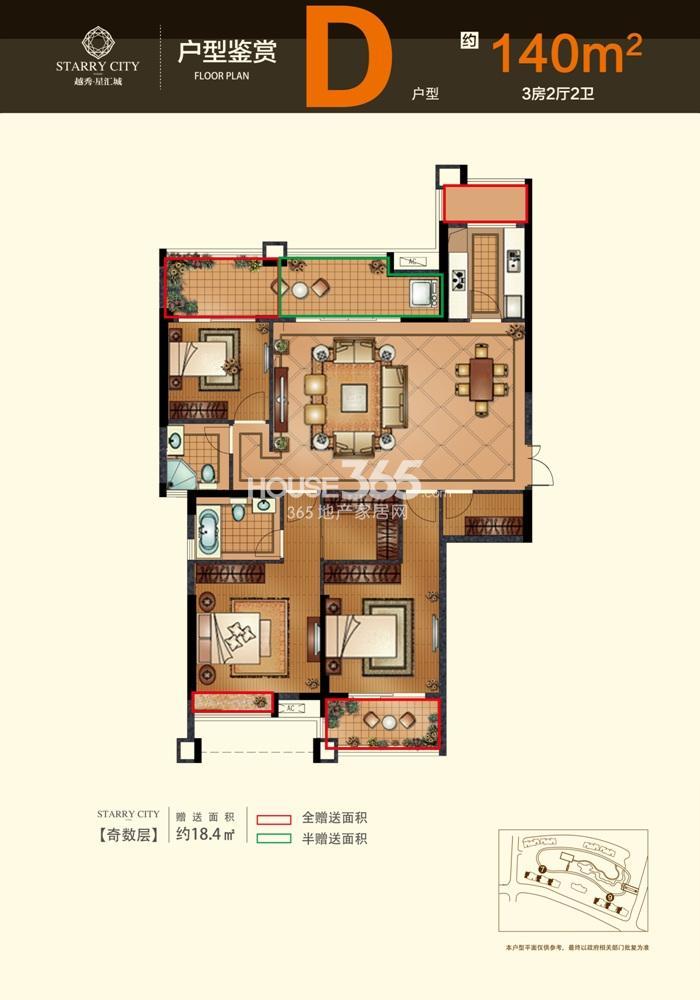 越秀星汇城B2区7、9号楼D户型三室两厅两卫,140㎡