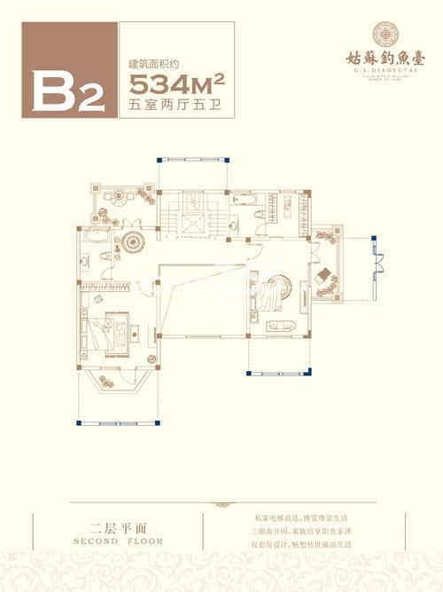 B2户型五室两厅五卫534平米 三层平面图