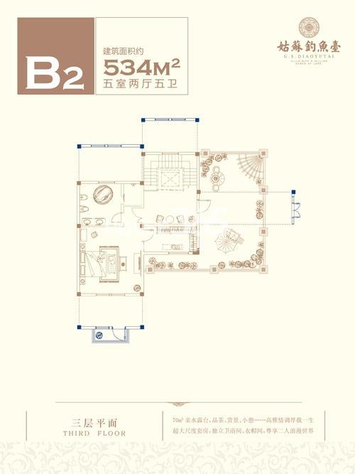 B2户型五室两厅五卫534平米 二层平面图