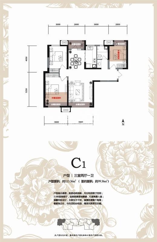 华远海蓝城C1户型三室两厅一厨两卫113.36㎡