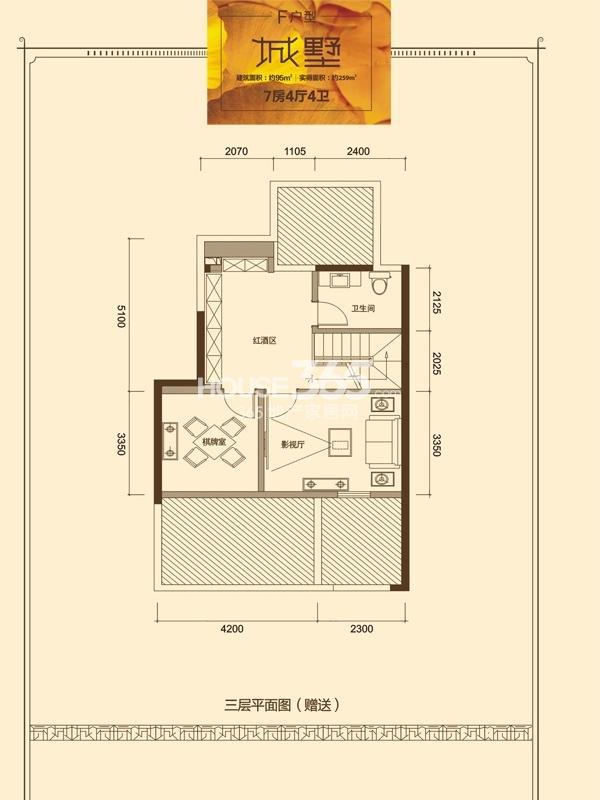 晶城秀府F户型三层7室4厅4卫1厨 95㎡