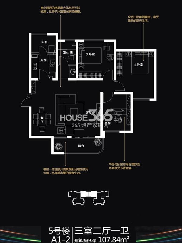国润城5#楼A1-2户型3室2厅2卫1厨118.56㎡