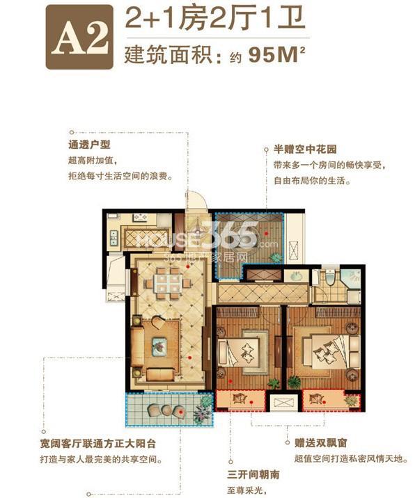 中锐姑苏尚城A2户型 2+1房 95㎡