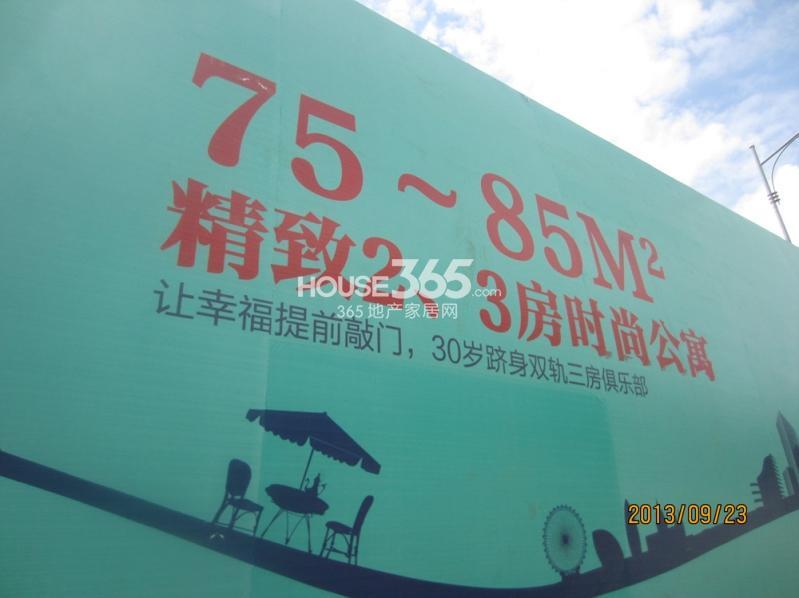 新城红树湾项目围挡(9.23)