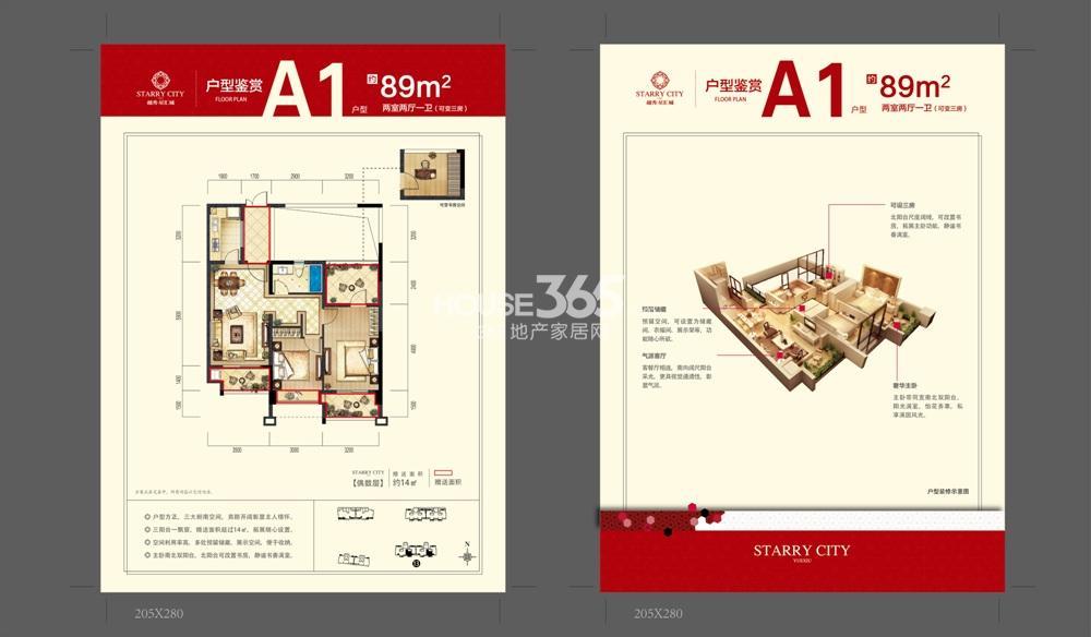 越秀星汇城C1区A1户型 89㎡ 两室两厅一卫(可变三房)