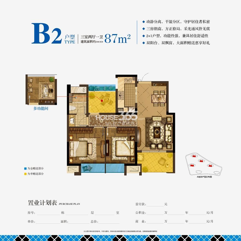 艾菲国际3、4、5、6#标准层B2户型87㎡(12.18)