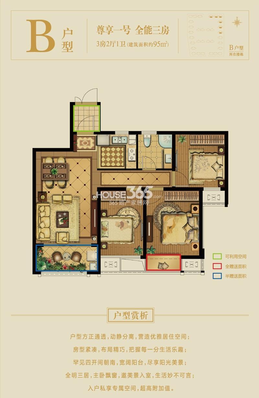首开·玖珑花园B户型3房2厅1卫95平米