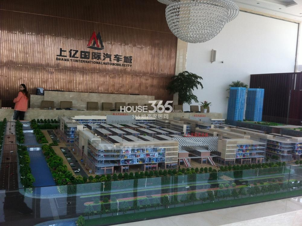 吴江上亿国际汽车城 上亿国际汽车城实景图沙盘图2014.4.