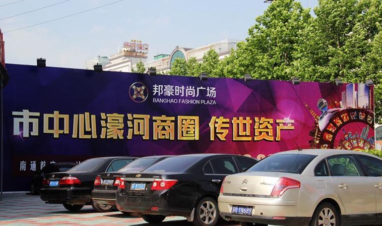 邦豪时尚广场实景图