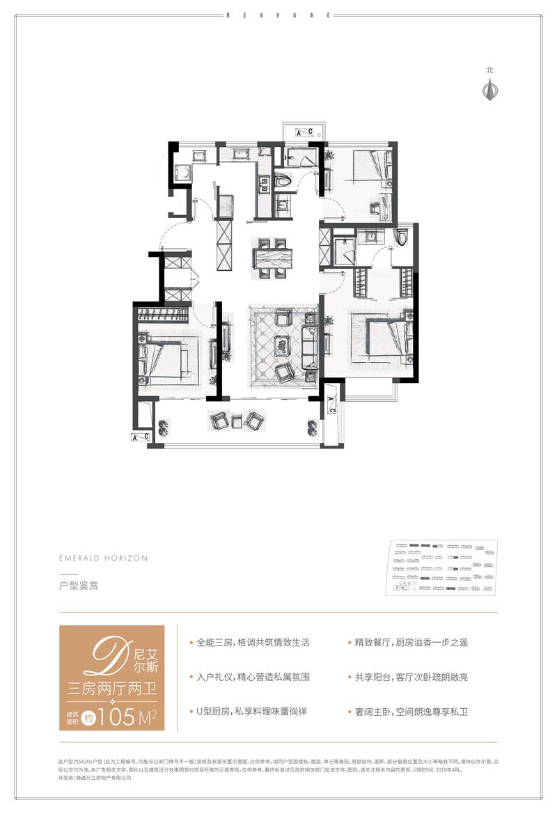 洋房105㎡三室两厅两卫