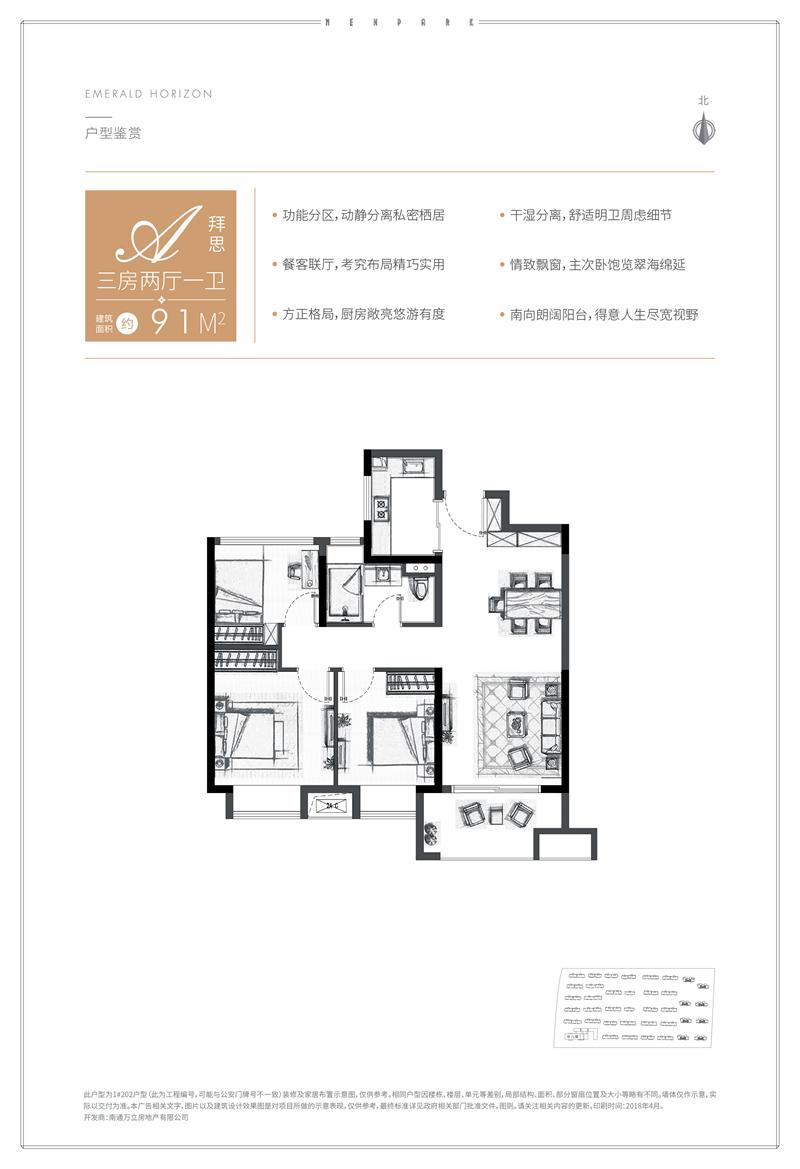 高层91㎡三室两厅一卫