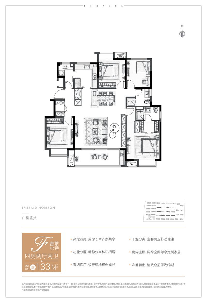 洋房133㎡四室两厅两卫