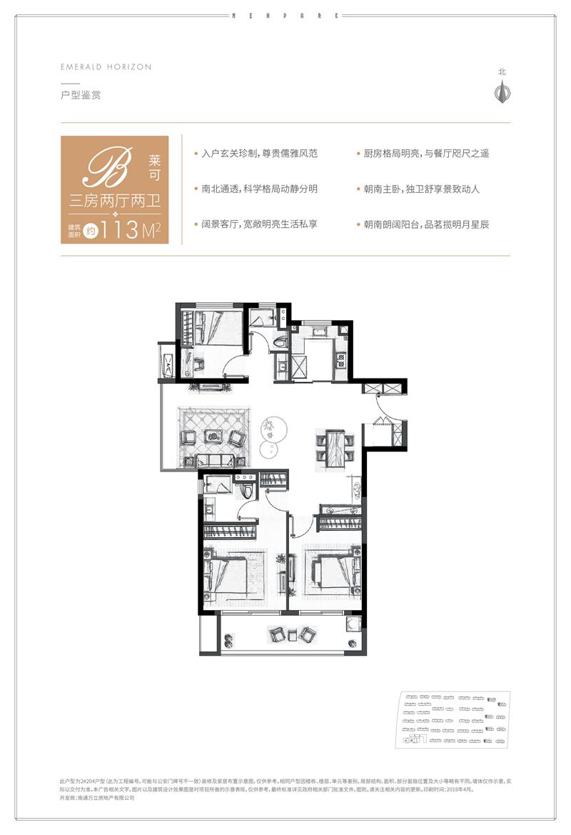 高层113㎡三室两厅两卫