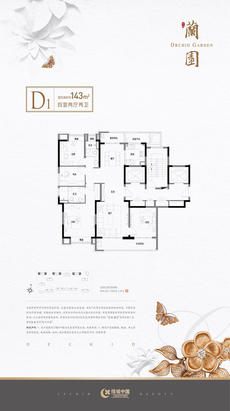 兰园户型-D1