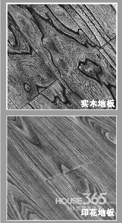 印花地板和实木地板对比